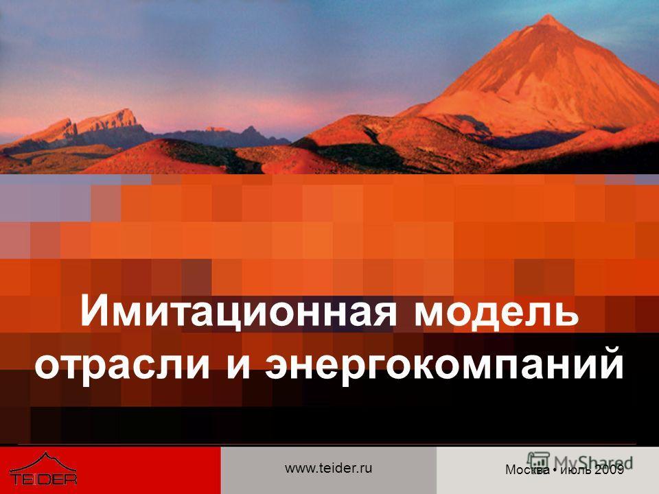 www.teider.ru Москва июль 2009 Имитационная модель отрасли и энергокомпаний