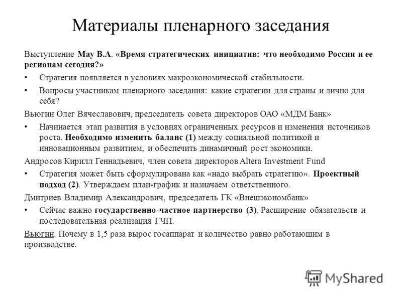 Материалы пленарного заседания Выступление Мау В.А. «Время стратегических инициатив: что необходимо России и ее регионам сегодня?» Стратегия появляется в условиях макроэкономической стабильности. Вопросы участникам пленарного заседания: какие стратег