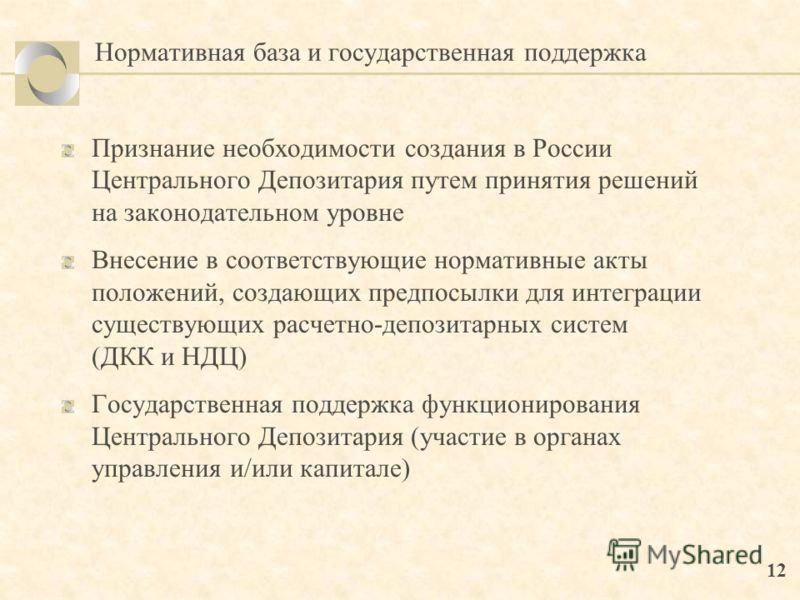 12 Нормативная база и государственная поддержка Признание необходимости создания в России Центрального Депозитария путем принятия решений на законодательном уровне Внесение в соответствующие нормативные акты положений, создающих предпосылки для интег