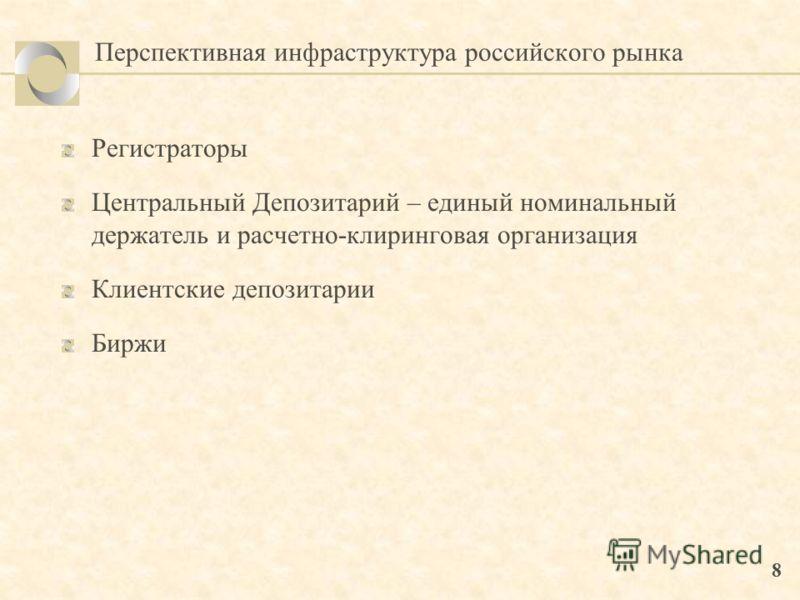 8 Перспективная инфраструктура российского рынка Регистраторы Центральный Депозитарий – единый номинальный держатель и расчетно-клиринговая организация Клиентские депозитарии Биржи