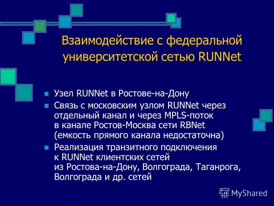 Взаимодействие с федеральной университетской сетью RUNNet Узел RUNNet в Ростове-на-Дону Связь с московским узлом RUNNet через отдельный канал и через MPLS-поток в канале Ростов-Москва сети RBNet (емкость прямого канала недостаточна) Реализация транзи