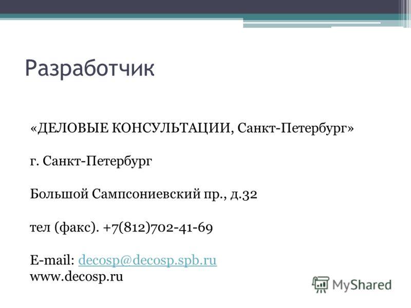Разработчик «ДЕЛОВЫЕ КОНСУЛЬТАЦИИ, Санкт-Петербург» г. Санкт-Петербург Большой Сампсониевский пр., д.32 тел (факс). +7(812)702-41-69 E-mail: decosp@decosp.spb.rudecosp@decosp.spb.ru www.decosp.ru