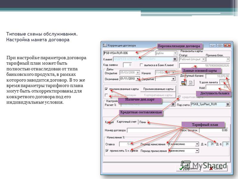 Типовые схемы обслуживания. Настройка макета договора При настройке параметров договора тарифный план может быть полностью отнаследован от типа банковского продукта, в рамках которого заводится договор. В то же время параметры тарифного плана могут б