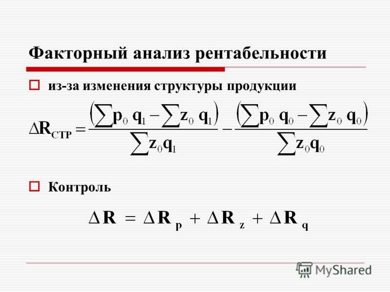 Факторный анализ рентабельности из-за изменения структуры продукции Контроль