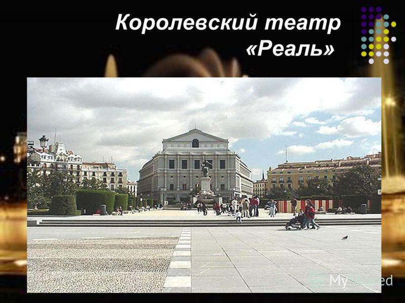 Королевский театр «Реаль»