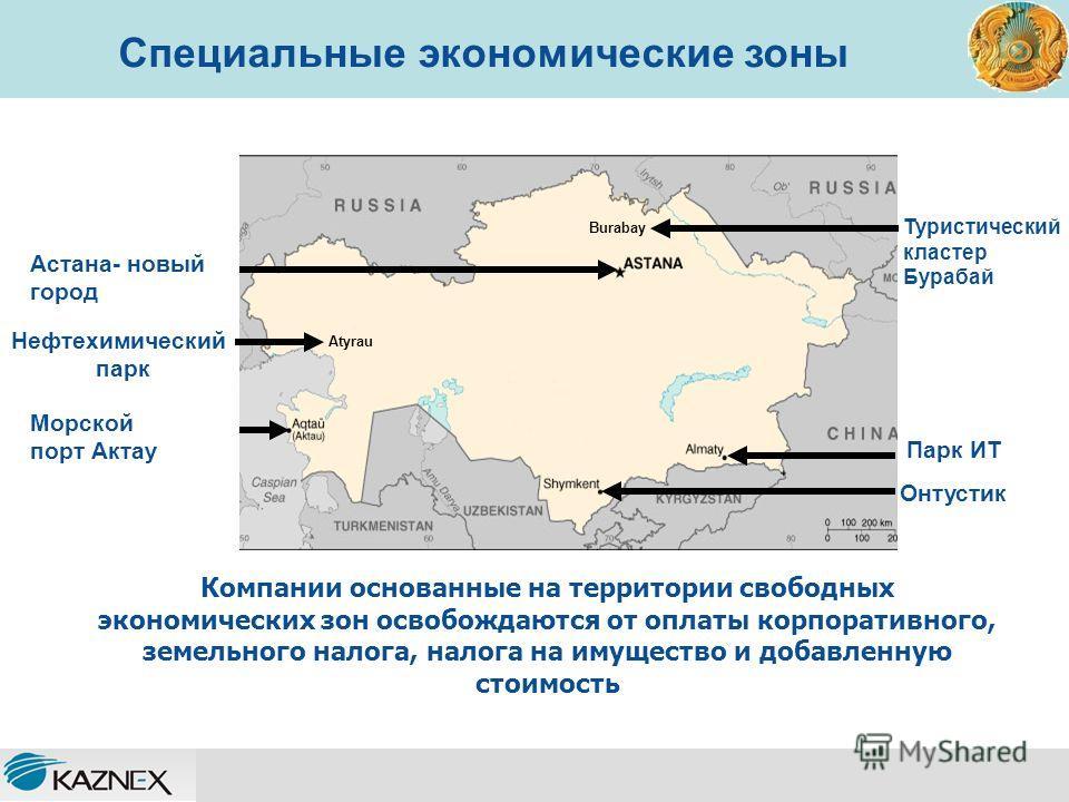 Астана- новый город Морской порт Актау Онтустик Парк ИТ Туристический кластер Бурабай Нефтехимический парк Atyrau Burabay Компании основанные на территории свободных экономических зон освобождаются от оплаты корпоративного, земельного налога, налога
