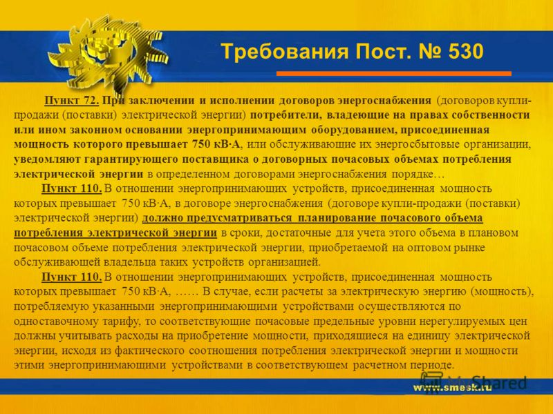 Требования Пост. 530 Пункт 72. При заключении и исполнении договоров энергоснабжения (договоров купли- продажи (поставки) электрической энергии) потребители, владеющие на правах собственности или ином законном основании энергопринимающим оборудование
