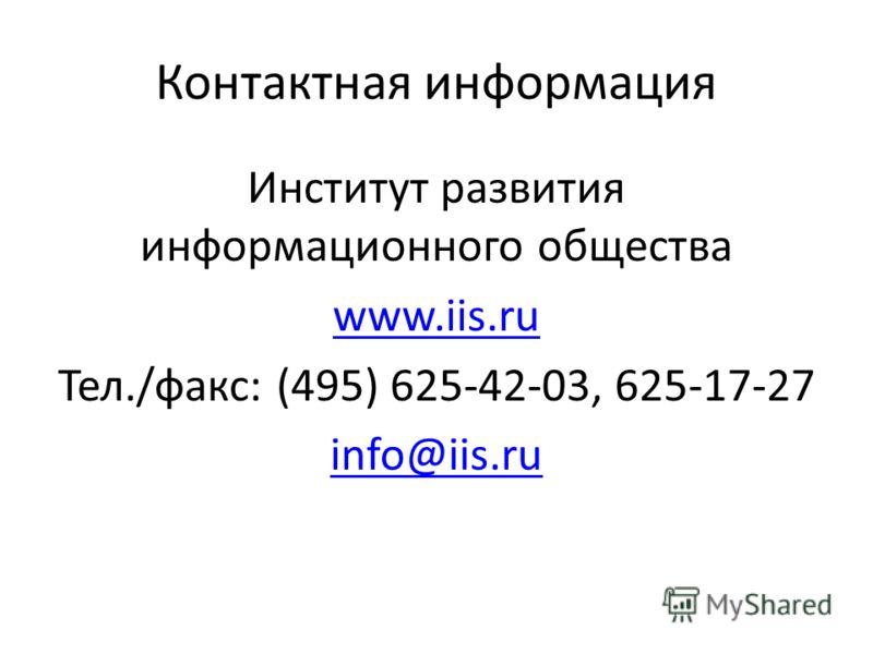 Контактная информация Институт развития информационного общества www.iis.ru Тел./факс: (495) 625-42-03, 625-17-27 info@iis.ru