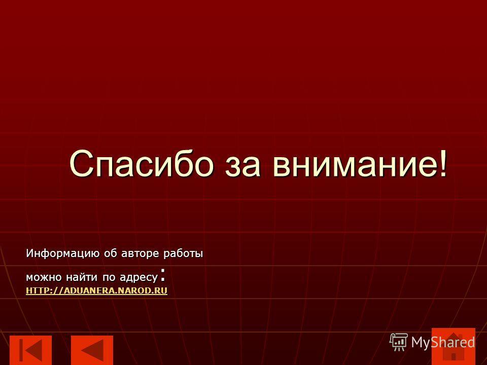 Спасибо за внимание! Информацию об авторе работы можно найти по адресу : HTTP://ADUANERA.NAROD.RU HTTP://ADUANERA.NAROD.RU