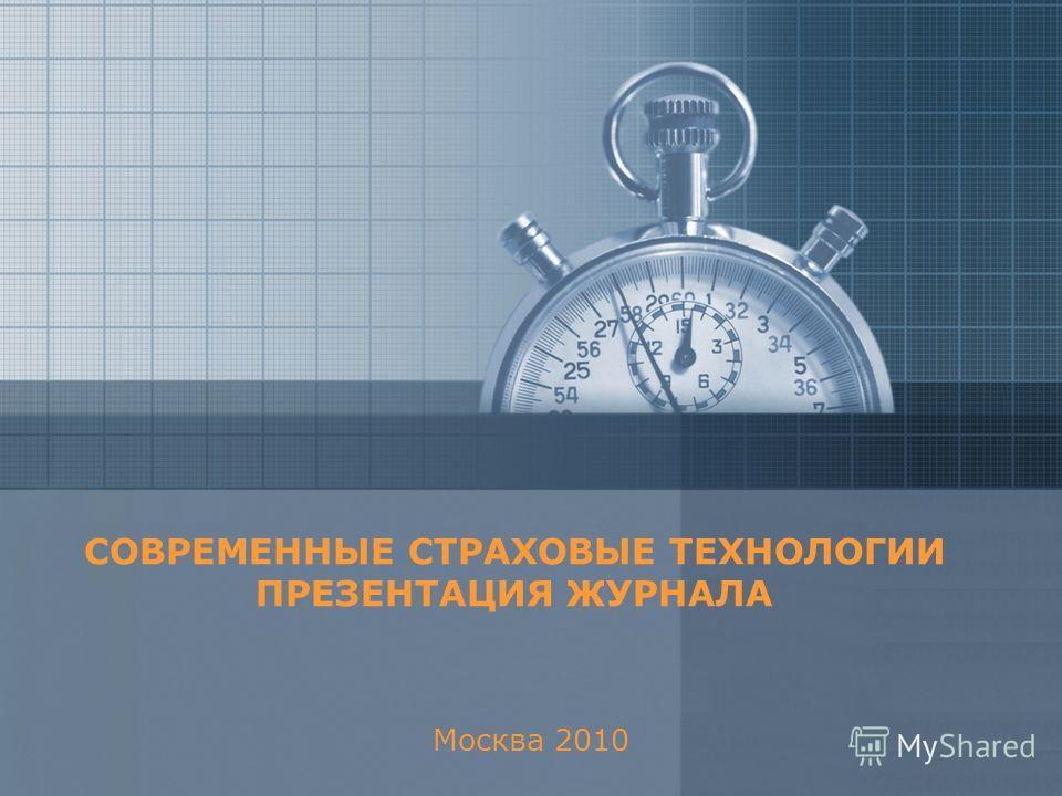 СОВРЕМЕННЫЕ СТРАХОВЫЕ ТЕХНОЛОГИИ ПРЕЗЕНТАЦИЯ ЖУРНАЛА Москва 2010