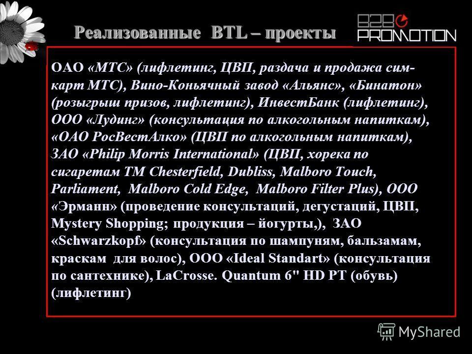 Региональные партнеры по проектам BTL «4Р Group», «Бренд Прогресс», BTL-агентство