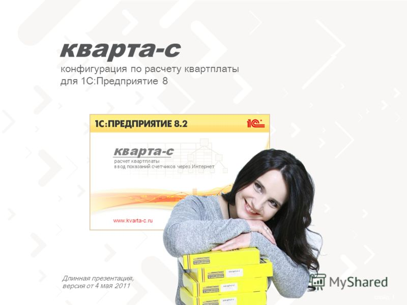 слайд 1 конфигурация по расчету квартплаты для 1С:Предприятие 8 Длинная презентация, версия от 4 мая 2011 www.kvarta-c.ru