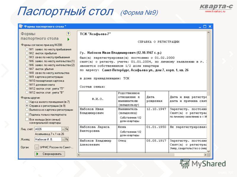 слайд 107 Паспортный стол (Форма 9)