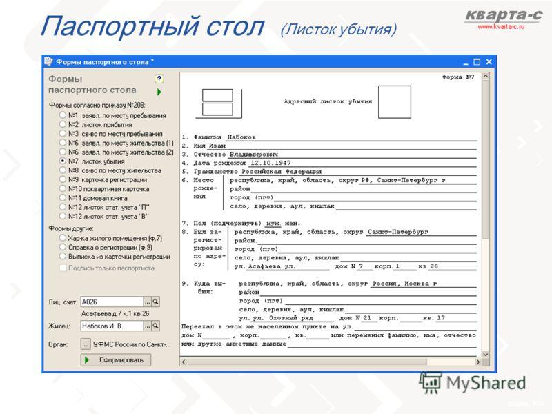 слайд 109 Паспортный стол (Листок убытия)