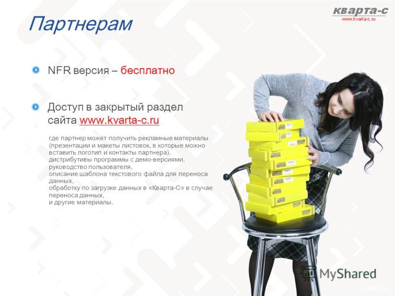 слайд 119 Партнерам NFR версия – бесплатно Доступ в закрытый раздел сайта www.kvarta-c.ruwww.kvarta-c.ru где партнер может получить рекламные материалы (презентации и макеты листовок, в которые можно вставить логотип и контакты партнера), дистрибутив