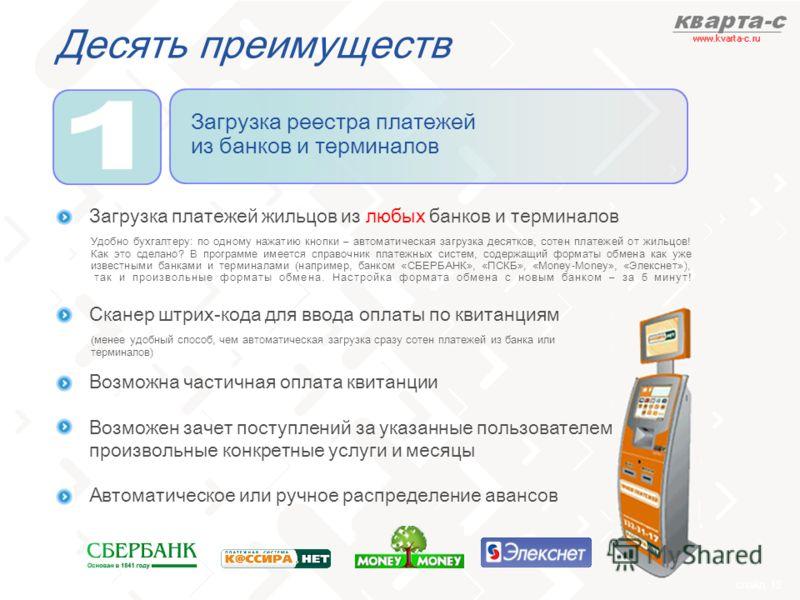 слайд 12 Десять преимуществ Загрузка реестра платежей из банков и терминалов Загрузка платежей жильцов из любых банков и терминалов Сканер штрих-кода для ввода оплаты по квитанциям Возможна частичная оплата квитанции Возможен зачет поступлений за ука