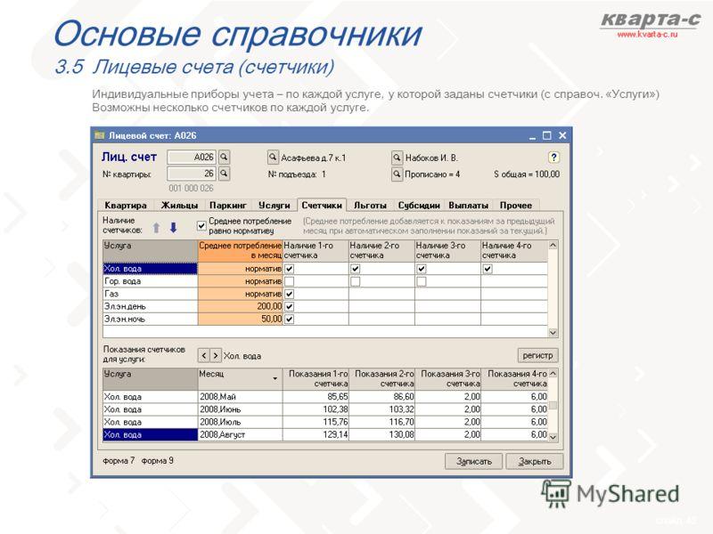 слайд 42 Основые справочники 3.5 Лицевые счета (счетчики) Индивидуальные приборы учета – по каждой услуге, у которой заданы счетчики (с справоч. «Услуги») Возможны несколько счетчиков по каждой услуге.