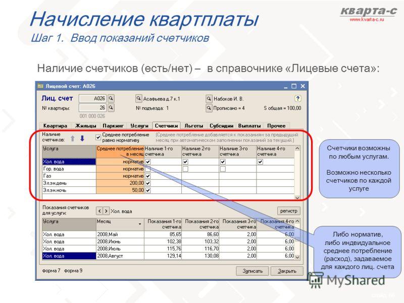 слайд 55 Начисление квартплаты Шаг 1. Ввод показаний счетчиков Наличие счетчиков (есть/нет) – в справочнике «Лицевые счета»: Счетчики возможны по любым услугам. Возможно несколько счетчиков по каждой услуге Либо норматив, либо индвидуальное среднее п