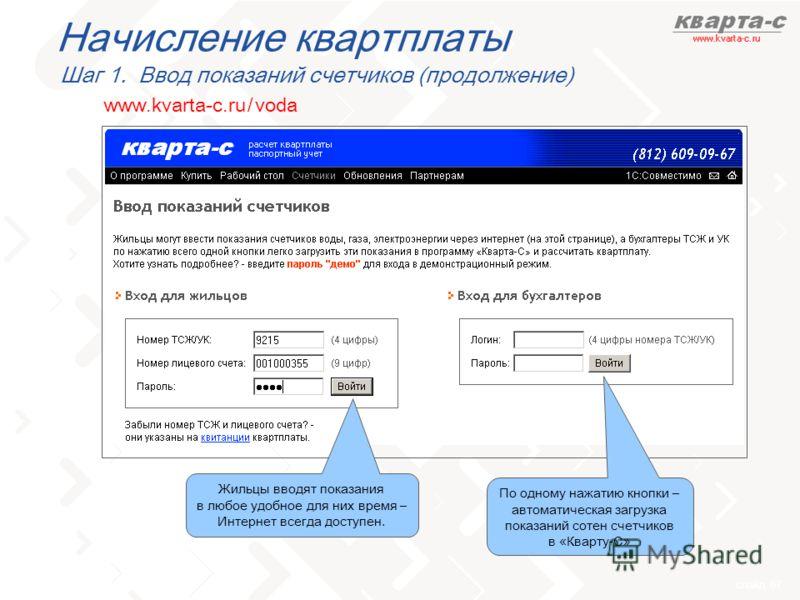 слайд 57 www.kvarta-c.ru / voda По одному нажатию кнопки – автоматическая загрузка показаний сотен счетчиков в «Кварту-С» Жильцы вводят показания в любое удобное для них время – Интернет всегда доступен. Начисление квартплаты Шаг 1. Ввод показаний сч