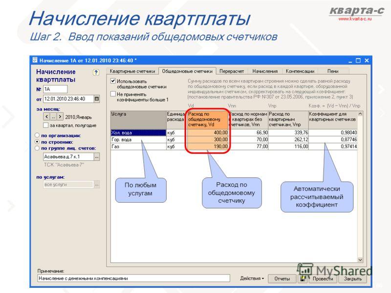 слайд 60 Начисление квартплаты Шаг 2. Ввод показаний общедомовых счетчиков Расход по общедомовому счетчику По любым услугам Автоматически рассчитываемый коэффициент