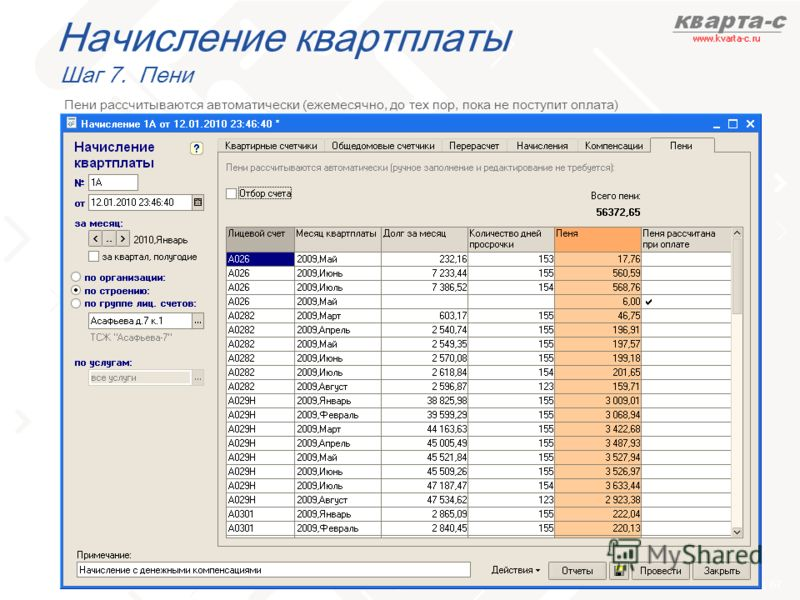 слайд 67 Начисление квартплаты Шаг 7. Пени Пени рассчитываются автоматически (ежемесячно, до тех пор, пока не поступит оплата)