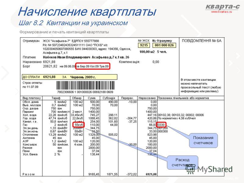 слайд 69 Начисление квартплаты Шаг 8.2 Квитанции на украинском Формирование и печать квитанций квартплаты Показания счетчиков Расход счетчтиков