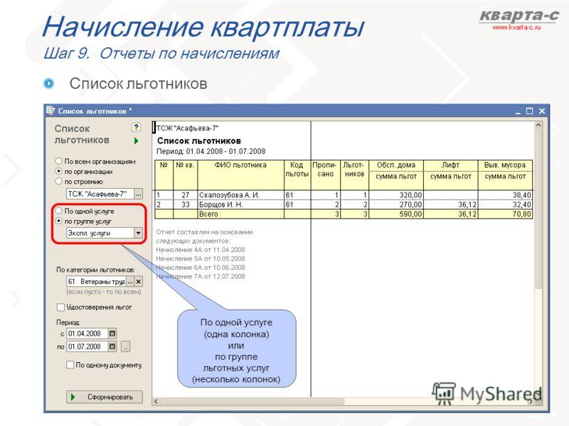 слайд 78 Начисление квартплаты Шаг 9. Отчеты по начислениям Список льготников По одной услуге (одна колонка) или по группе льготных услуг (несколько колонок)