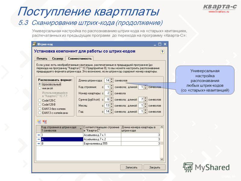 слайд 84 Поступление квартплаты 5.3 Сканирование штрих-кода (продолжение) Универсальная настройка по распознаванию штрих-кода на «старых» квитанциях, распечатанных из предыдущих программ до перехода на программу «Кварта-С»: Универсальная настройка ра