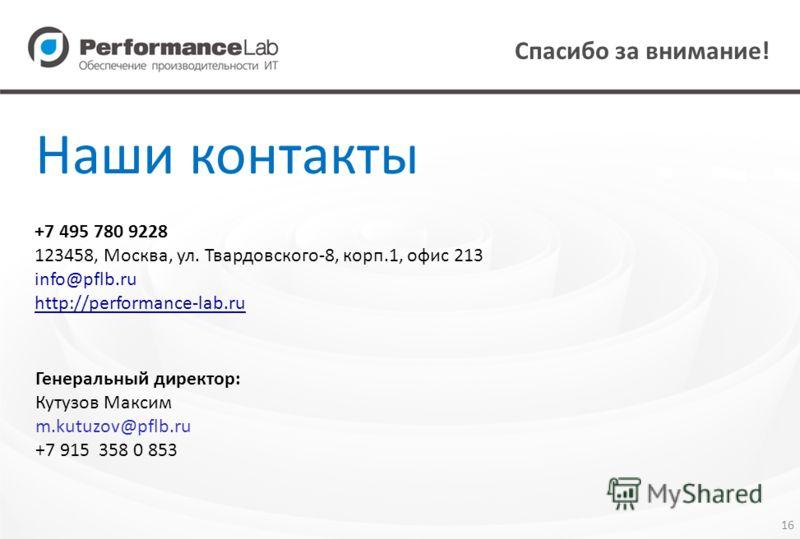 16 Наши контакты +7 495 780 9228 123458, Москва, ул. Твардовского-8, корп.1, офис 213 info@pflb.ru http://performance-lab.ru Спасибо за внимание! Генеральный директор: Кутузов Максим m.kutuzov@pflb.ru +7 915 358 0 853