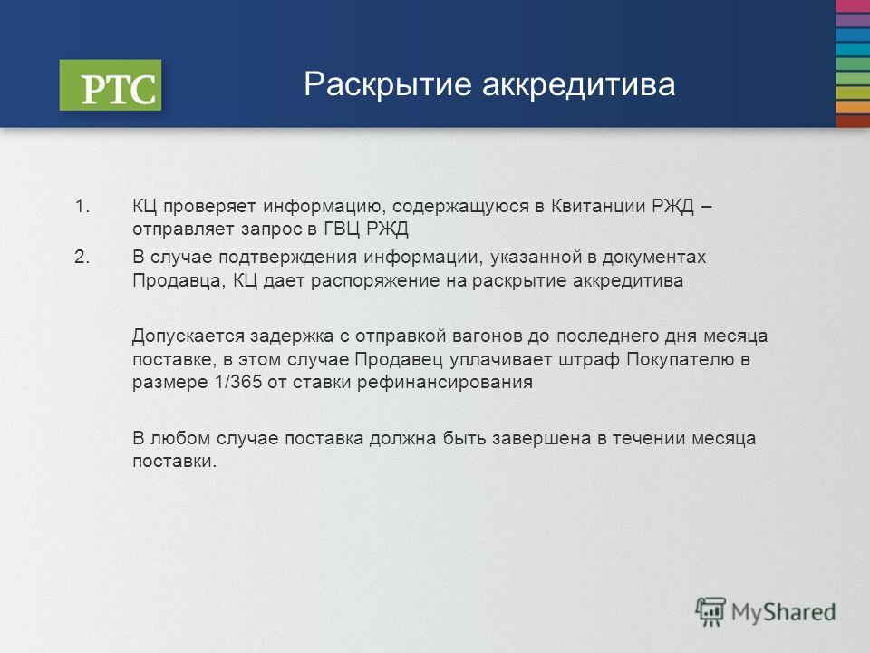 Раскрытие аккредитива 1.КЦ проверяет информацию, содержащуюся в Квитанции РЖД – отправляет запрос в ГВЦ РЖД 2.В случае подтверждения информации, указанной в документах Продавца, КЦ дает распоряжение на раскрытие аккредитива Допускается задержка с отп