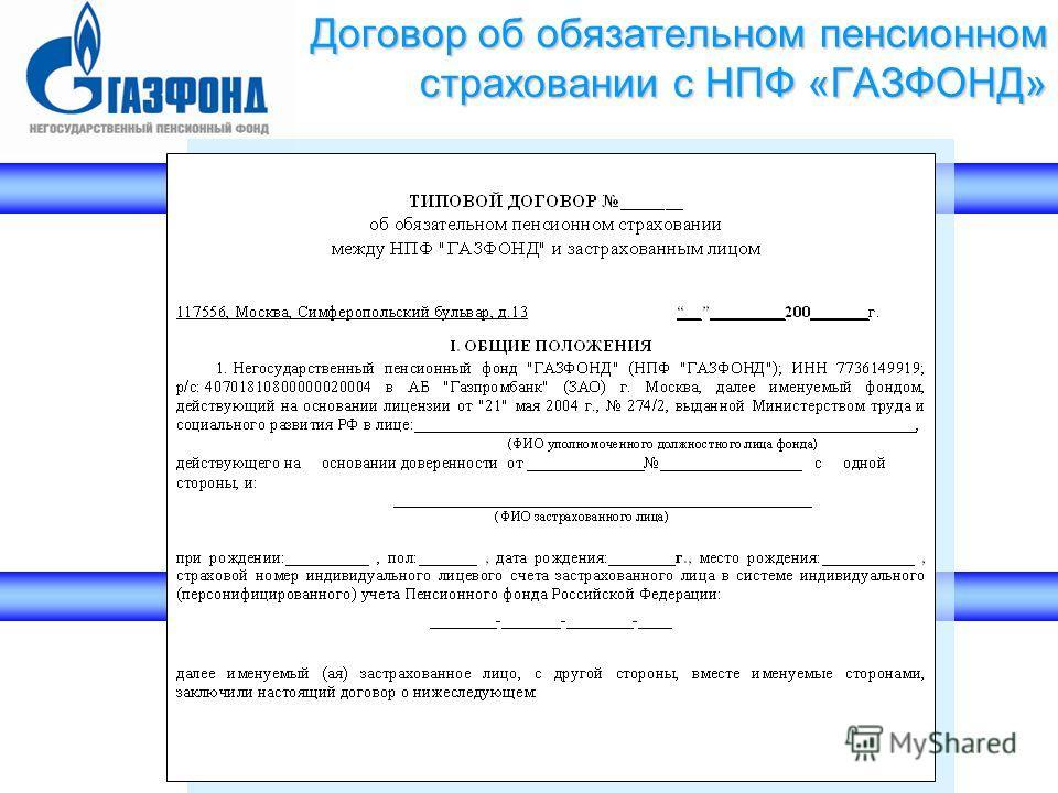 Договор об обязательном пенсионном страховании с НПФ «ГАЗФОНД»