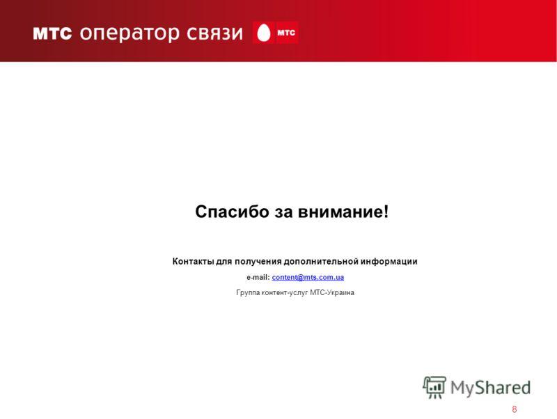 8 Спасибо за внимание! Контакты для получения дополнительной информации e-mail: content@mts.com.ua Группа контент-услуг MTC-Украина