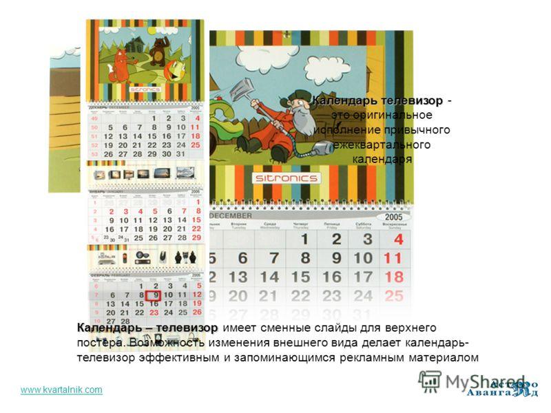 Календарь – телевизор Календарь – телевизор имеет сменные слайды для верхнего постера. Возможность изменения внешнего вида делает календарь- телевизор эффективным и запоминающимся рекламным материалом Календарь телевизор Календарь телевизор - это ори