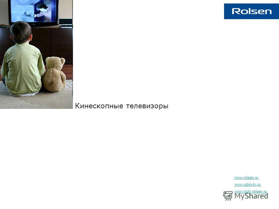 www.rolsen.ru www.rubin-tv.ru www.club.rolsen.ru Кинескопные телевизоры