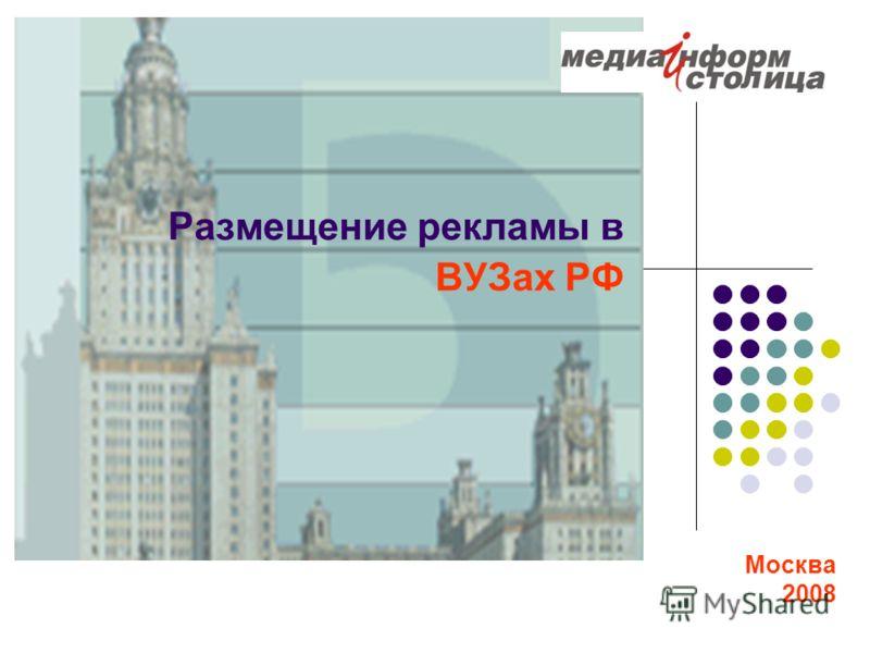 Москва 2008 Размещение рекламы в ВУЗах РФ