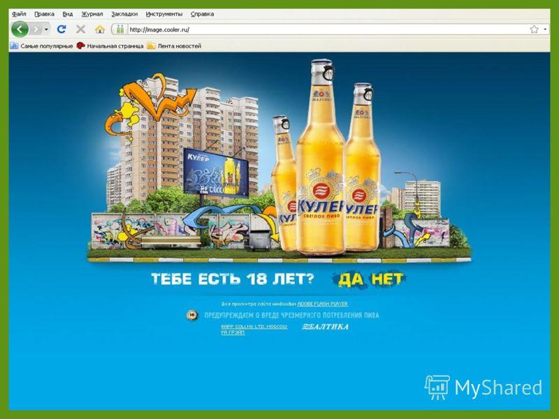 Рекламные возможности Начальника жжот Возможность перейти на сайт рекламодателя во время просмотра рекламы …и после показа рекламы Зона повышенного внимания