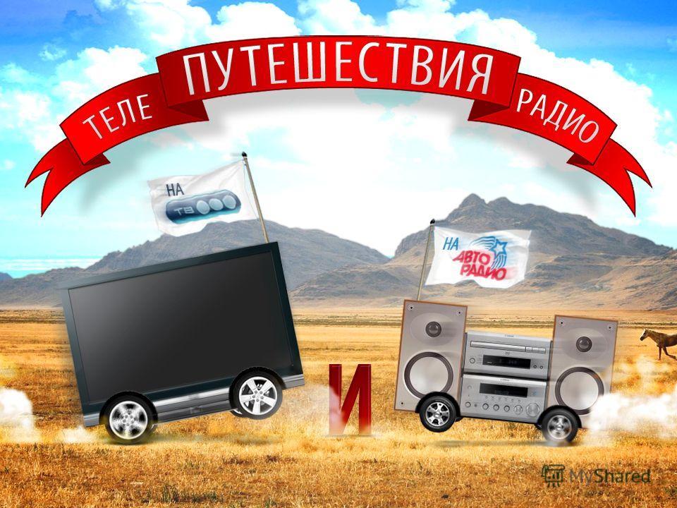 ТЕЛЕ и РАДИО ПУТЕШЕСТВИЯ на ТВ3 и Авторадио