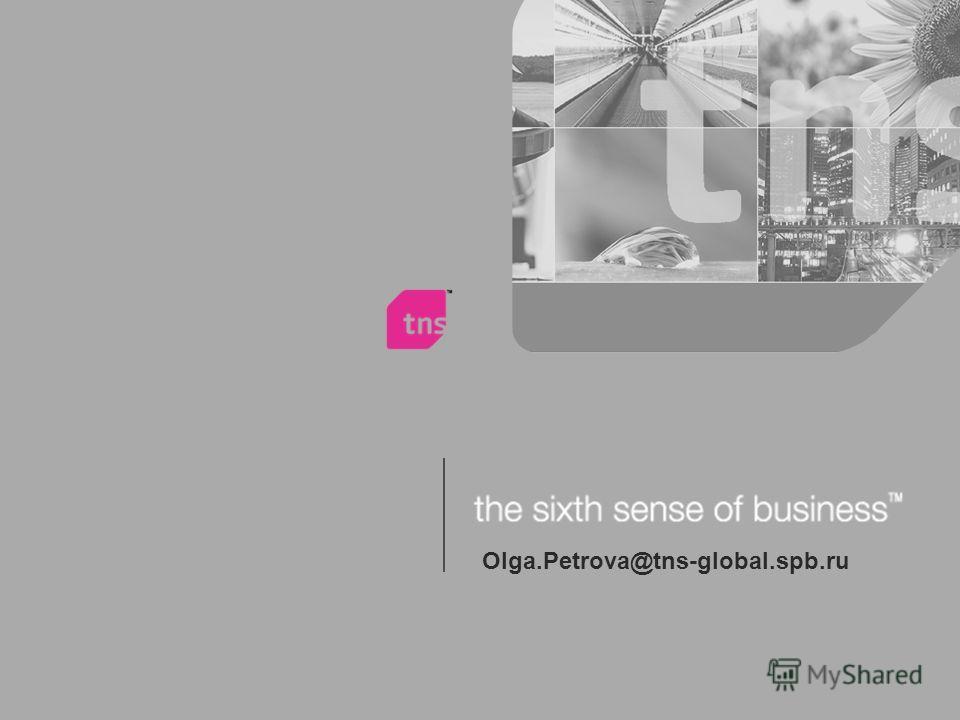 Olga.Petrova@tns-global.spb.ru