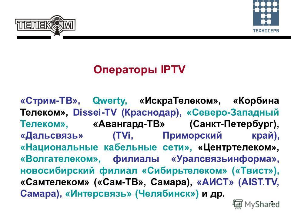 6 «Стрим-ТВ», Qwerty, «ИскраТелеком», «Корбина Телеком», Dissei-TV (Краснодар), «Северо-Западный Телеком», «Авангард-ТВ» (Санкт-Петербург), «Дальсвязь» (TVi, Приморский край), «Национальные кабельные сети», «Центртелеком», «Волгателеком», филиалы «Ур