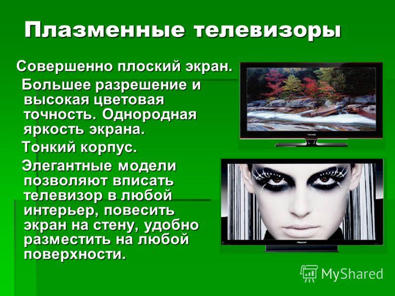 Плазменные телевизоры Совершенно плоский экран. Совершенно плоский экран. Большее разрешение и высокая цветовая точность. Однородная яркость экрана. Большее разрешение и высокая цветовая точность. Однородная яркость экрана. Тонкий корпус. Тонкий корп