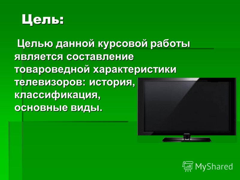 Цель: Целью данной курсовой работы является составление товароведной характеристики телевизоров: история, классификация, основные виды. Целью данной курсовой работы является составление товароведной характеристики телевизоров: история, классификация,