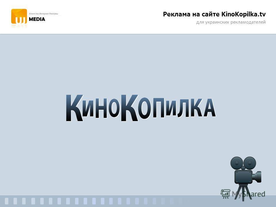Реклама на сайте KinoKopilka.tv для украинских рекламодателей