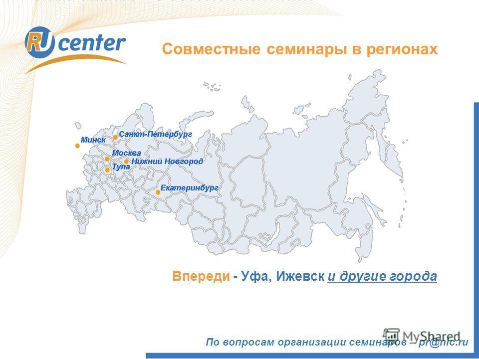Как работает домен TEL?Совместные семинары в регионах Впереди - Уфа, Ижевск и другие города По вопросам организации семинаров – pr@nic.ru