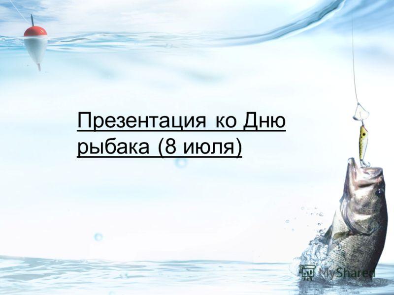 Презентация ко Дню рыбака (8 июля)