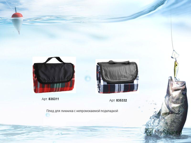 Плед для пикника с непромокаемой подкладкой Арт. 835311 Арт. 835332