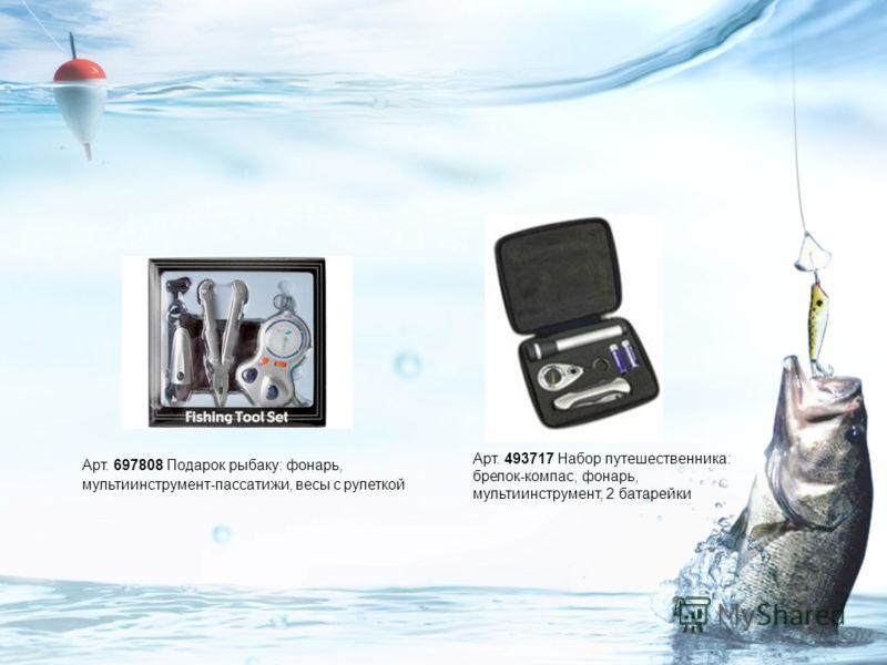 Арт. 697808 Подарок рыбаку: фонарь, мультиинструмент-пассатижи, весы с рулеткой Арт. 493717 Набор путешественника: брелок-компас, фонарь, мультиинструмент, 2 батарейки