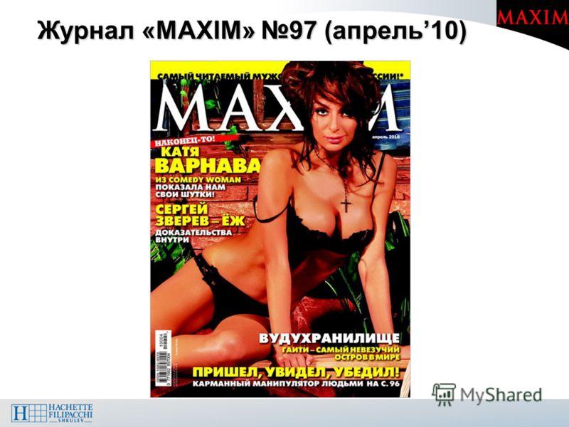 Журнал «MAXIM» 97 (апрель10) Журнал «MAXIM» 97 (апрель10)