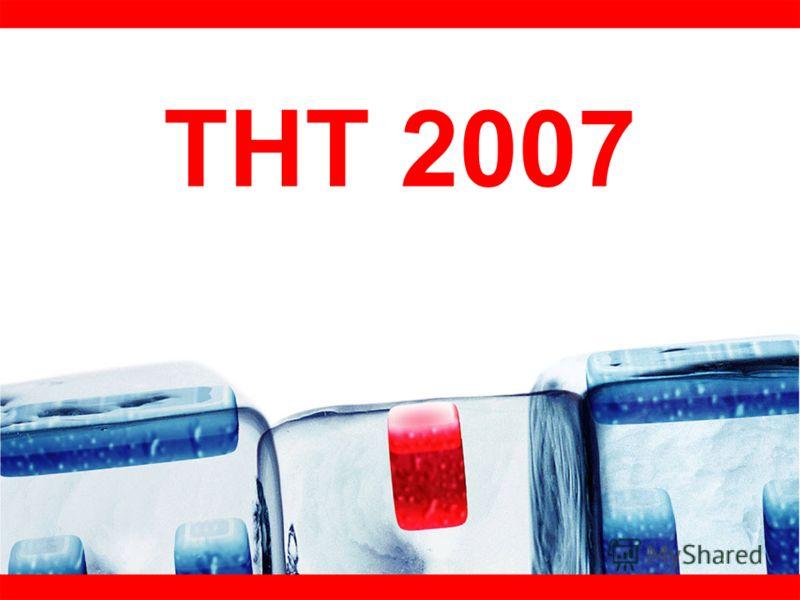 ТНТ 2007