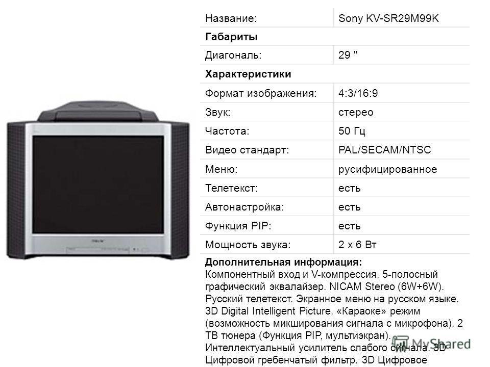Название:Sony KV-SR29M99K