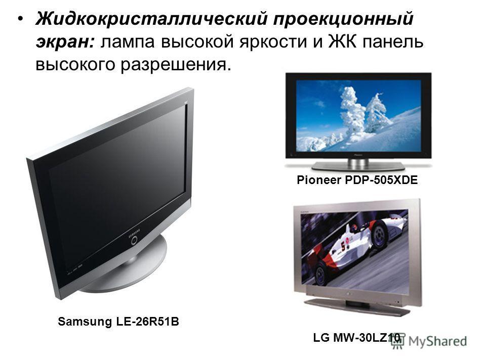 Жидкокристаллический проекционный экран: лампа высокой яркости и ЖК панель высокого разрешения. Pioneer PDP-505XDE Samsung LE-26R51B LG MW-30LZ10